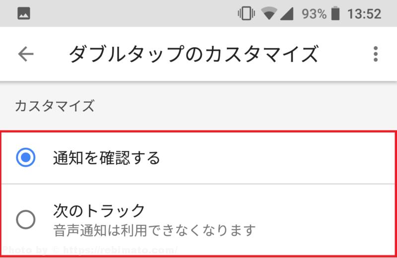 Google Pixel Buds 設定方法