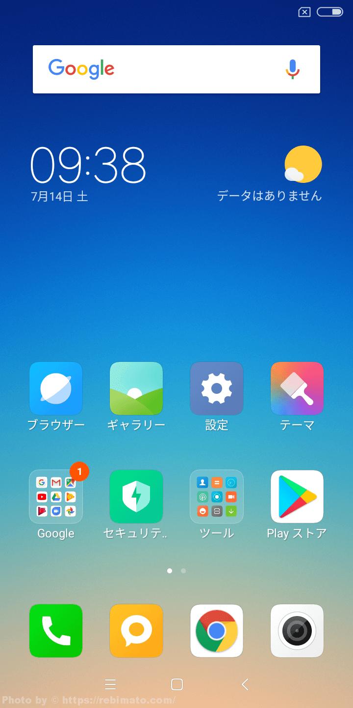 MIUI9 ユーザーインターフェース