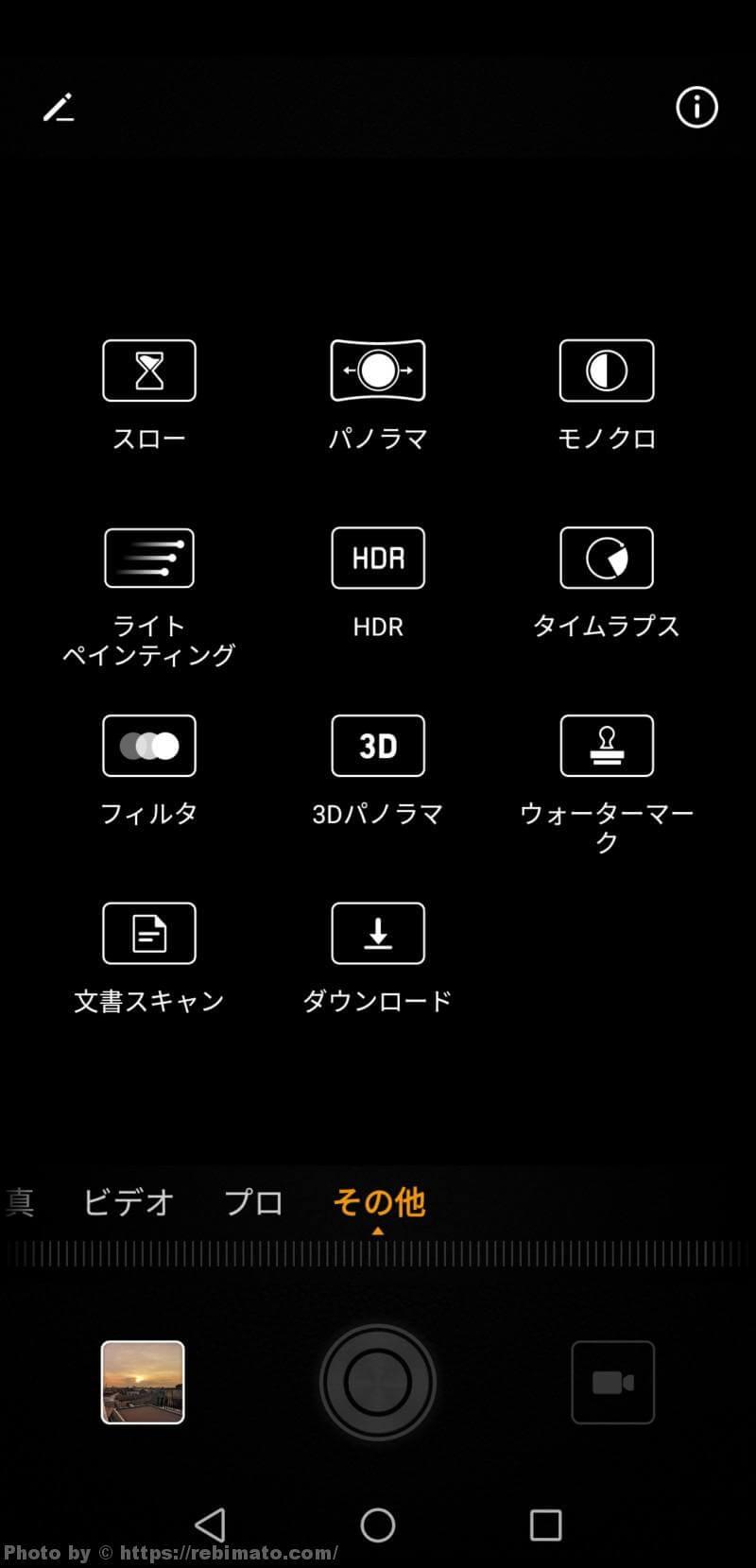 HUAWEI P20 Pro カメラ機能