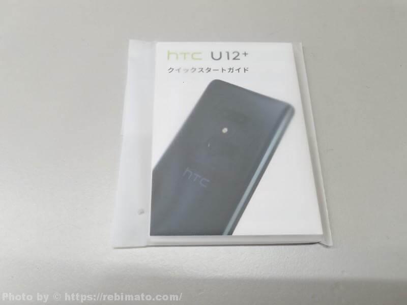 HTC U12+ 説明書 クイックスタートガイド
