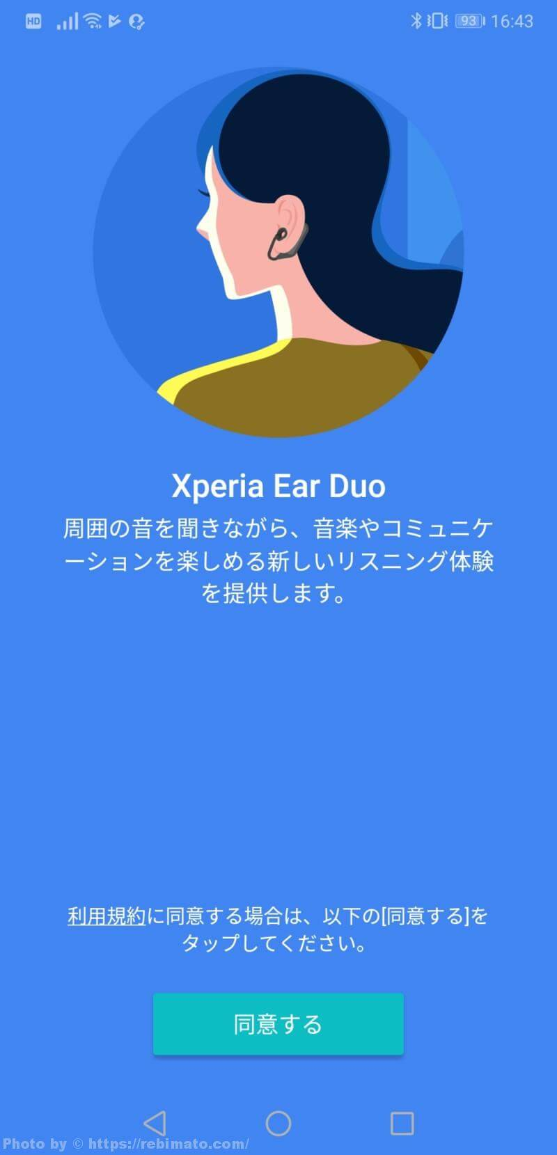 Xperia Ear Duo 設定