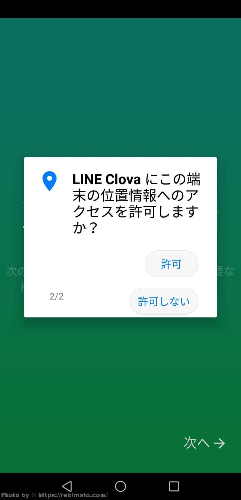 LINE Clova