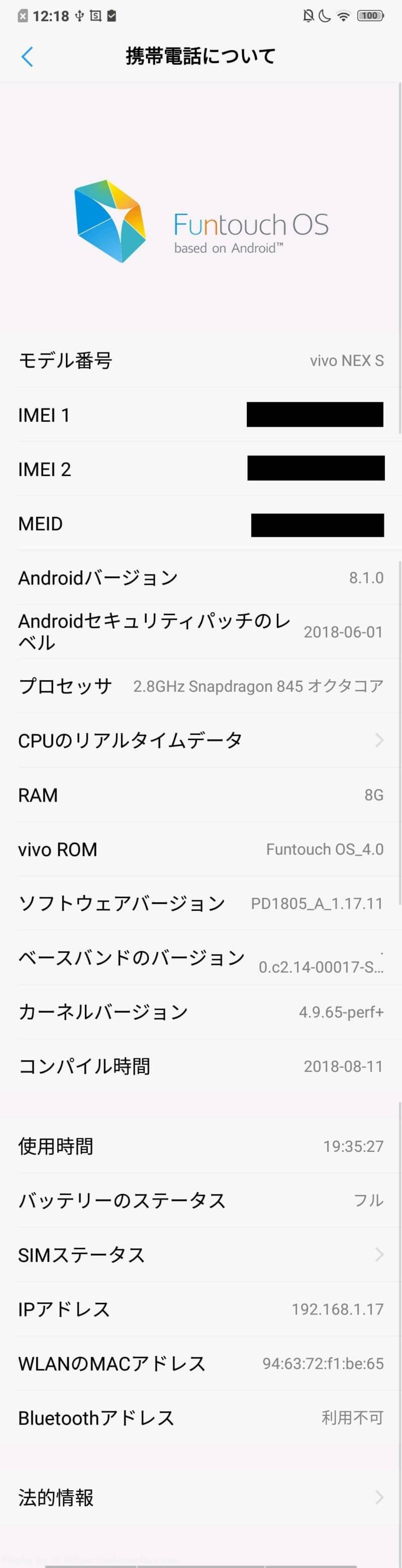 Vivo NEX S 端末詳細