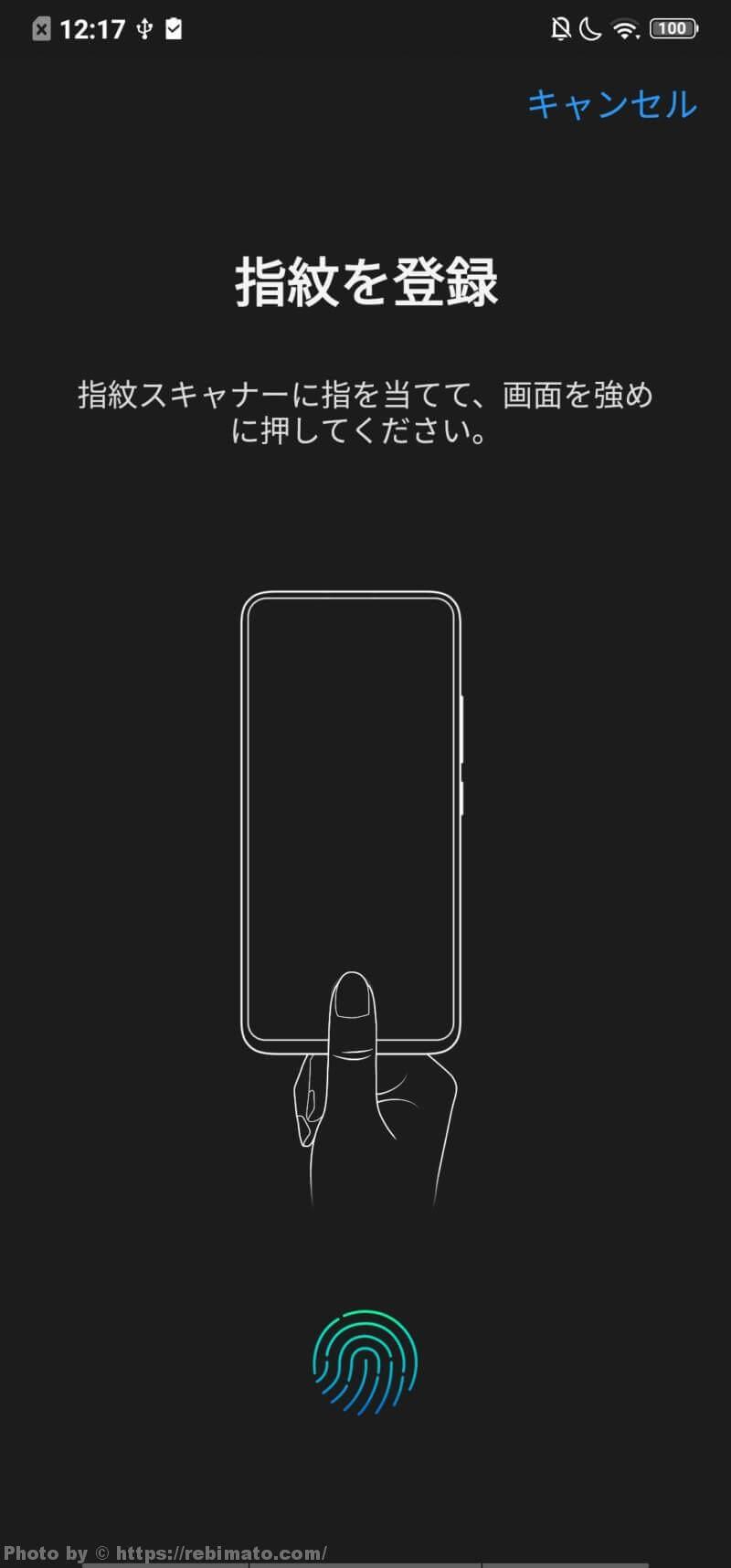 Vivo NEX S ディスプレイ内指紋認証
