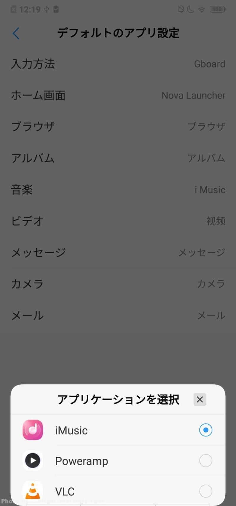 Vivo NEX S 設定 レビュー