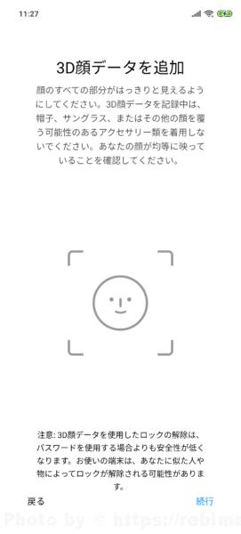 Xiaomi Mi 8 Explorer Edition レビュー