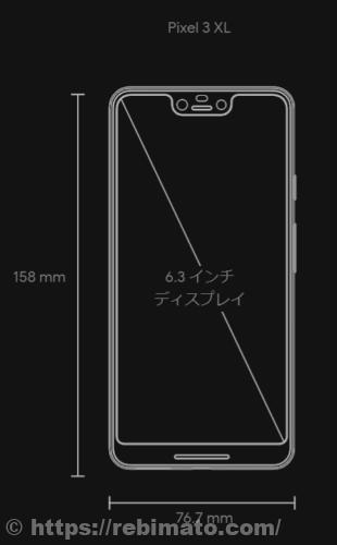 Pixel 3 XLのサイズ