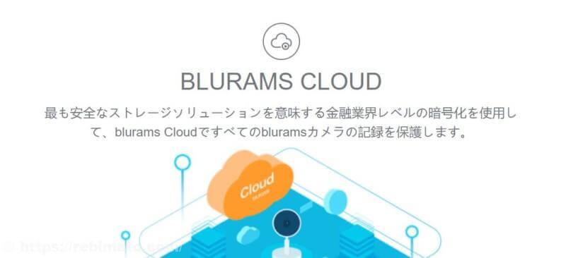 Blurams ネットワークカメラの商品レビュー