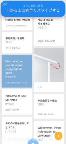 Xiaomi Mi Mix3スマートフォンの中身や使い勝手