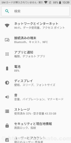 【レビュー】タフネス スマホなのにハイスペックAGM X3