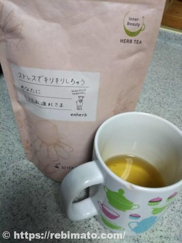 【口コミ・評判】お茶の「ストレスでキリキリしちゃう時に」を購入してみた!【レビュー】