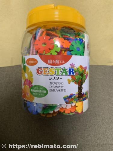 ジスター(GESTAR) 天才のはじまりブロック