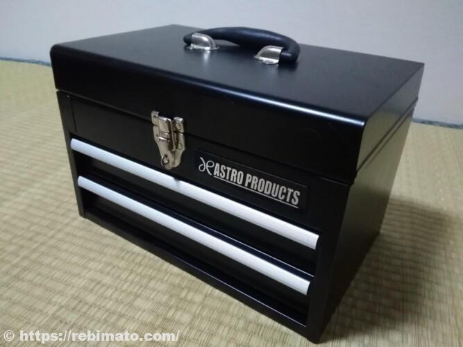 アストロプロダクツ コンパクトツールボックス